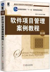 软件项目管理案例教程(第3版)/国度示范性软件学院系列教材