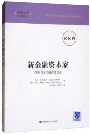 新金融资本家:KKR与公司的价值创造(引进版)