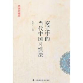 变迁中的当代中国习惯法