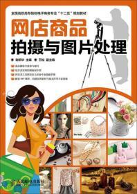 网店商品拍摄与图片处理 谢新华 人民邮电出版社 97871153742