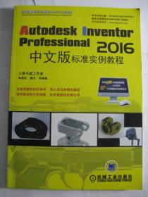 Autodesk Inventor Professional 2016中文版标准实例教程