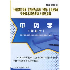 中药学(初级士)(最新重印版)