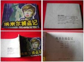 《埃米尔捕盗记》四川1983.7一版一印7.7万册缺本,360号 ,连环画