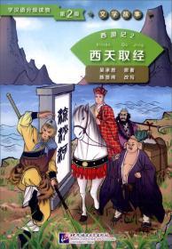 学汉语分级读物第2级·文学故事:西游记2 西天取经