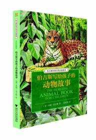 伯吉斯写给孩子的动物故事