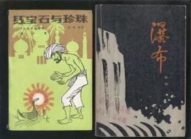 瀑布 第一部 上冊(1981年1版2印)2018.5.1日上