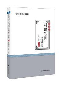 2018司法考试国家法律职业资格考试厚大讲义·真题卷:刘鹏飞讲民诉法