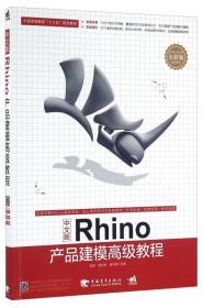 中文版Rhino产品建模高级教程(全彩版)