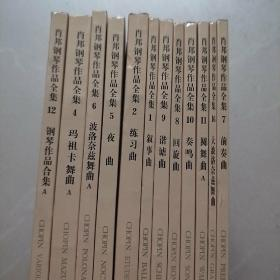 肖邦钢琴作品全集(波兰国家版)完全中文版(13册全)