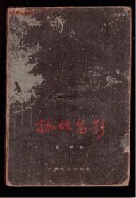 十七年小说《孤坟鬼影》60年一版一印