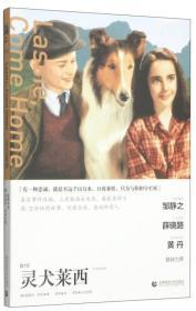 奥斯卡经典文库:灵犬莱西