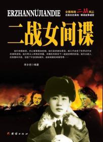 二战女间谍 李乡壮 团结出版社 9787512633483