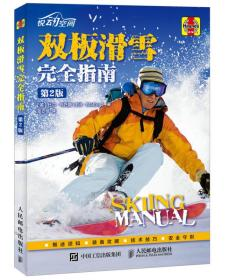双板滑雪完全指南(第2版)