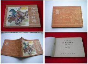 《齐平山被擒》,金鞭传之六。内蒙古出版9品,520号,连环画