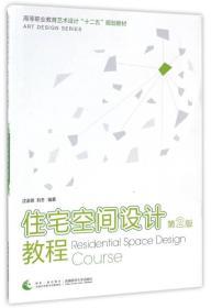"""住宅空间设计教程(第2版)/高等职业教育艺术设计""""十二五""""规划教材"""