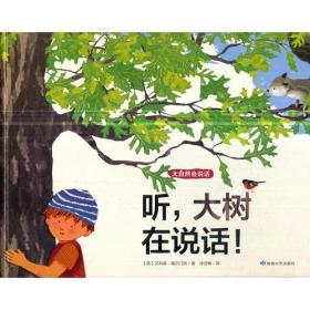 听,大树在说话!