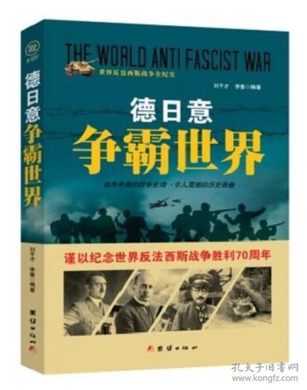 战争纪实 德日意争霸世界