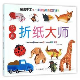 J魔法手工-折纸大师29.00