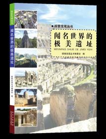 探索发现丛书:闻名世界的极美遗址