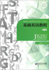 基础英语教程 第3册 刘明东 北京师范大学出版社 9787303212736