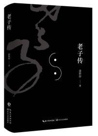 老子传(修订版)