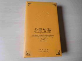 多彩甘孜,甘孜藏族自治州建州六十周年纪念光碟,11碟