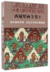 丝绸之路历史文化荟萃:西域壁画全集(5 森木塞姆石窟 克孜尔尕哈石窟壁画)