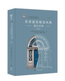9787538195361-hs-世界建筑细部风格设计百科(修订版)