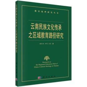 云南民族文化傳承之區域教育路徑研究
