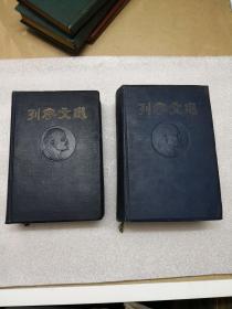 列宁文选 两卷集 全2册(1947年莫斯科)