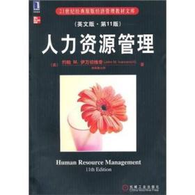 人力资源管理(英文版·第11版)
