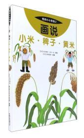 我的小小农场 画说小米.稗子.黄米
