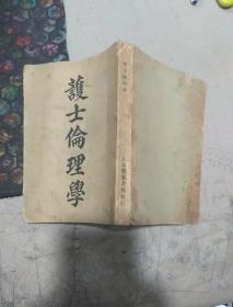 护士伦理学(民国三十五年 三版)