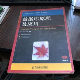 数据库原理及应用(本科)/21世纪高等学校计算机规划教材
