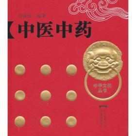 中华文化丛书:中医中药