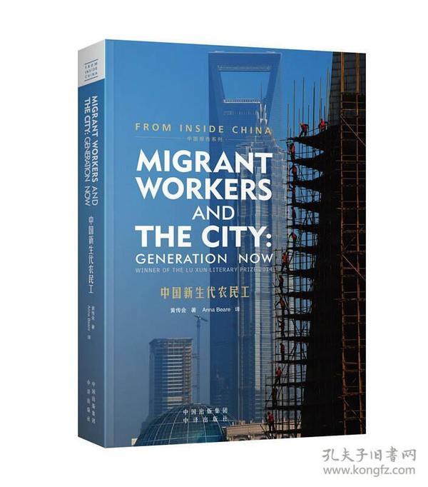 中国新生代农民工(全英文版)