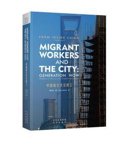 中国报告系列:中国新生代农民工