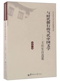 与时代偕行的当代中国文学:王庆生自选集