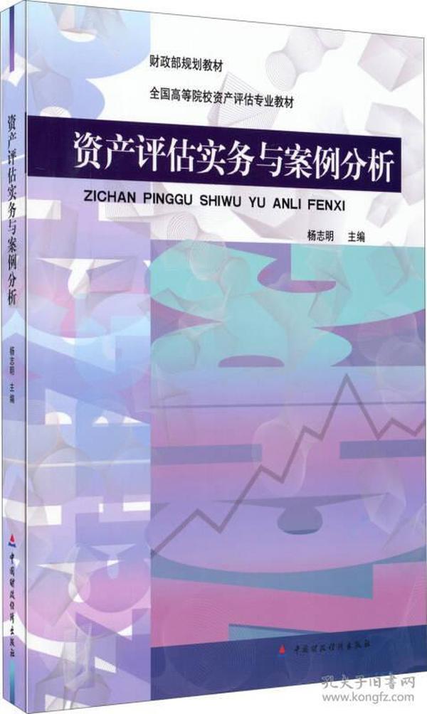 财政部规划教材·全国高等院校资产评估专业教材:资产评估实务与案例分析