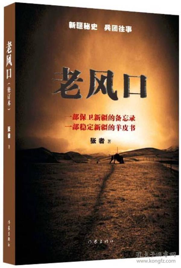 中国当代长篇小说:老风口  (修订本)