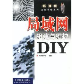 局域网组建与维护DIY——局域网完全攻略系列    ···
