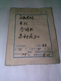 1972——1976年三山大队东队合同书,各种通知,证明材料,登记表等材料合订本(手写和油印合订本)