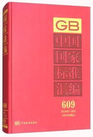 中國國家標準匯編609