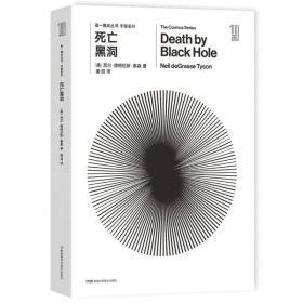 【正版现书】第一推动丛书 宇宙系列:死亡黑洞