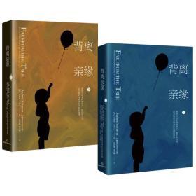 背离亲缘:那些与众不同的孩子、他们的父母以及他们寻找身份认同的故事(套装共2册)
