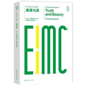 第一推动丛书 综合系列:真理与美