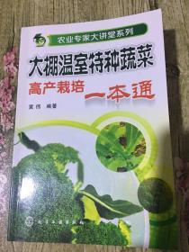 大棚温室特种蔬菜高产栽培一本通.