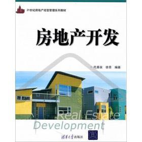 房地产开发(21世纪房地产经营管理系列教材)