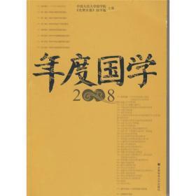 年度国学2008