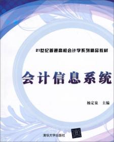 会计信息系统/21世纪普通高校会计学系列精品教材